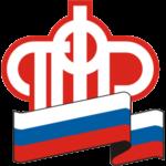 Отделение Пенсионного фонда Российской Федерации по Республике Хакасия
