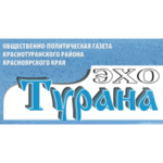 "КГАУ РЕДАКЦИЯ ГАЗЕТЫ ""ЭХО ТУРАНА"
