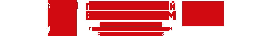 Вертикаль-М | Группа компаний 1С | Абакан