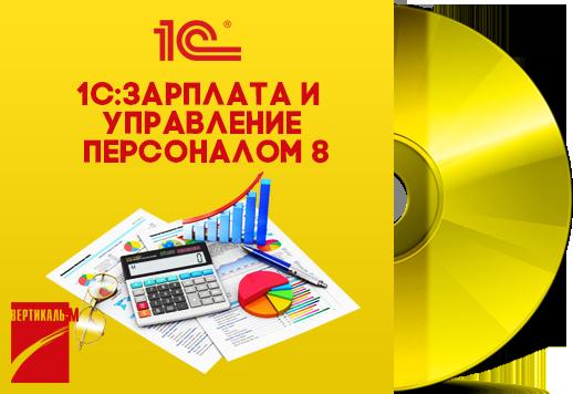 Лого 1C:ЗАРПЛАТА И УПРАВЛЕНИЕ ПЕРСОНАЛОМ 8