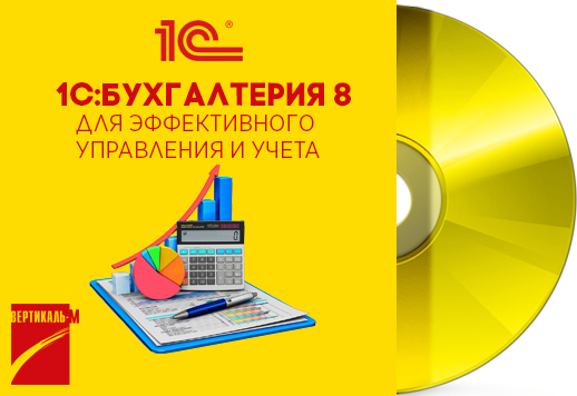 Лого 1C:БУХГАЛТЕРИЯ 8