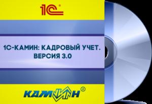 Лого 1С-КАМИН:КАДРОВЫЙ УЧЕТ. ВЕРСИЯ 3.0