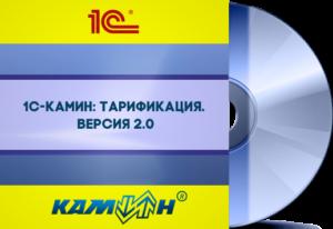 Лого 1С-КАМИН:ТАРИФИКАЦИЯ. ВЕРСИЯ 2.0